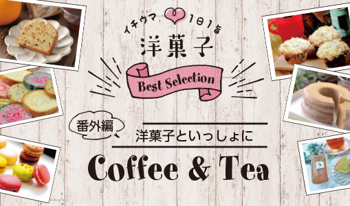 《番外編》Coffee & Tea